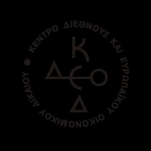 Κέντρο Διεθνούς και Ευρωπαϊκού Οικονομικού Δικαίου (ΚΔΕΟΔ)
