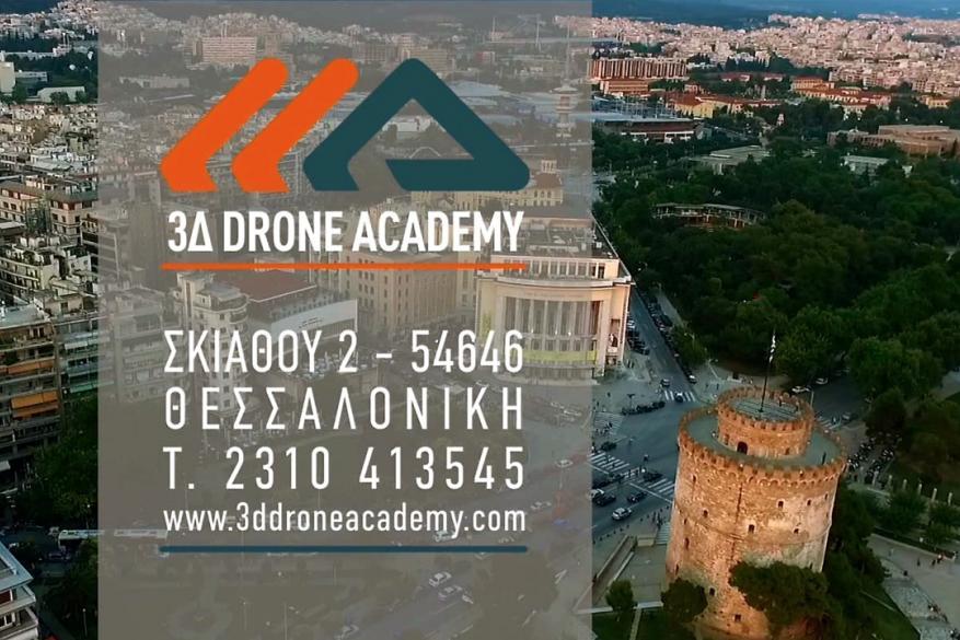 3Δ Drone Academy TV spot