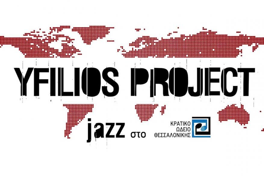 TV spots για τις Συναυλίες του Κρατικό Ωδείο Θεσσαλονίκης