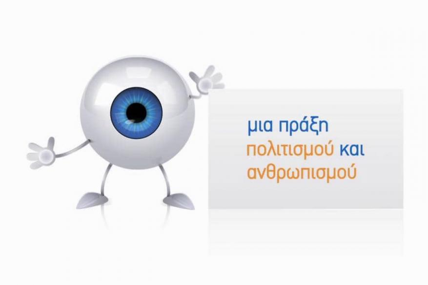 TV Spot for the Hellenic Eye Bank